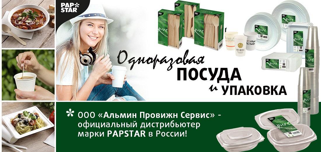 Papstar - одноразовая посуда и упаковка из Европы.