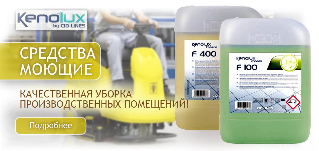 Kenolux - профессиональные моющие средства для полов.