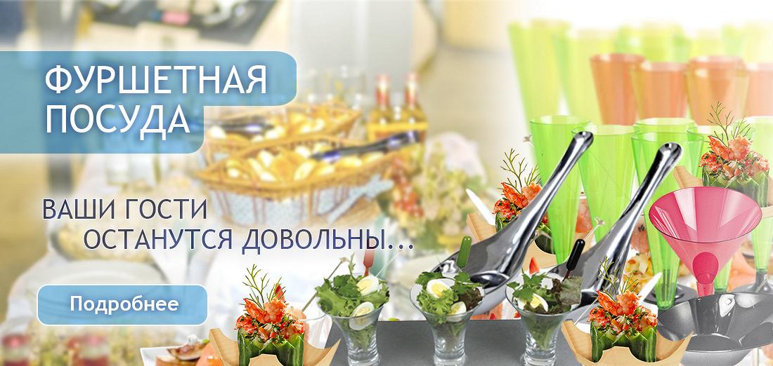 Фуршетная посуда. Ваши гости останутся довольны...