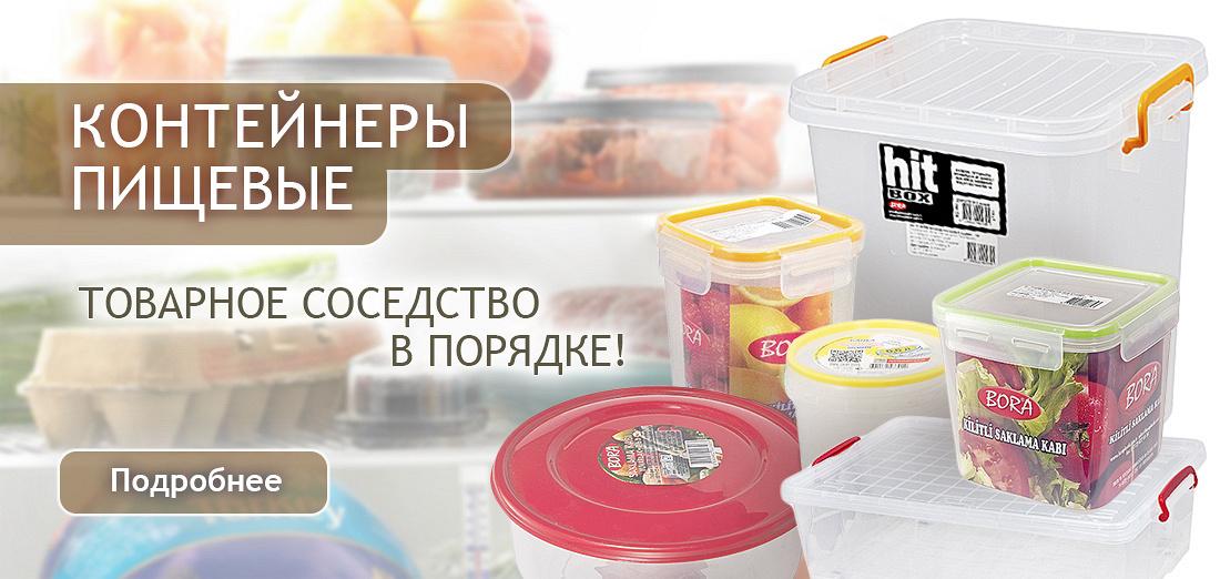 Пластиковые пищевые контейнеры дня хранения, заморозки и разогрева продуктов.
