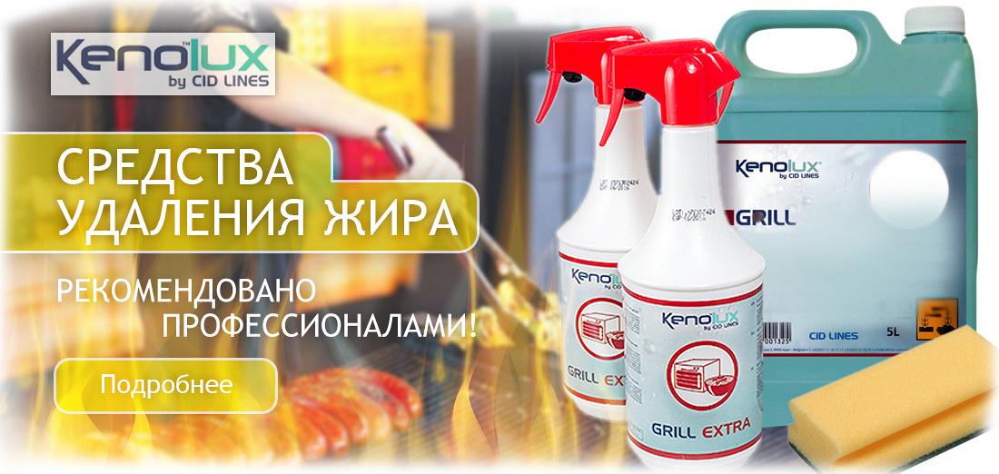 Kenolux Grill - профессиональное средство для удаления жира.